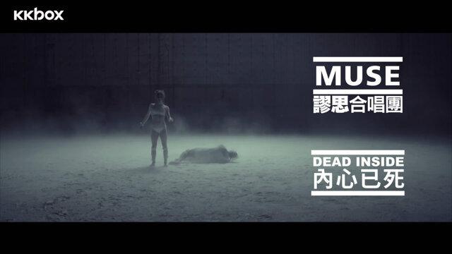 Dead Inside(「英倫搖滾天團」謬思合唱團 MUSE全新專輯《無人機隊Drones》06.09 發行最新主打〈內心已死Dead Inside〉)