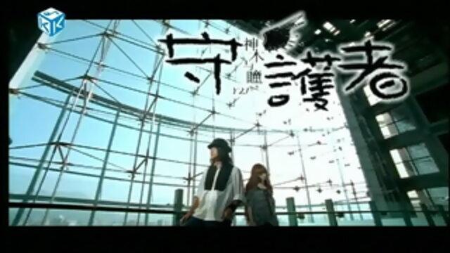 守護者 - Album Version