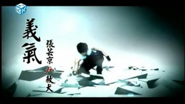 義氣  (feat.敖犬)