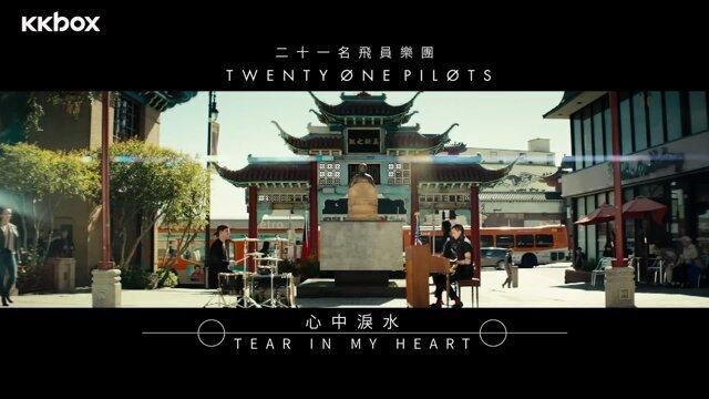 Tear In My Heart