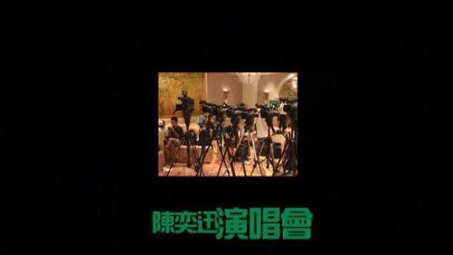 演唱會 - Album Version