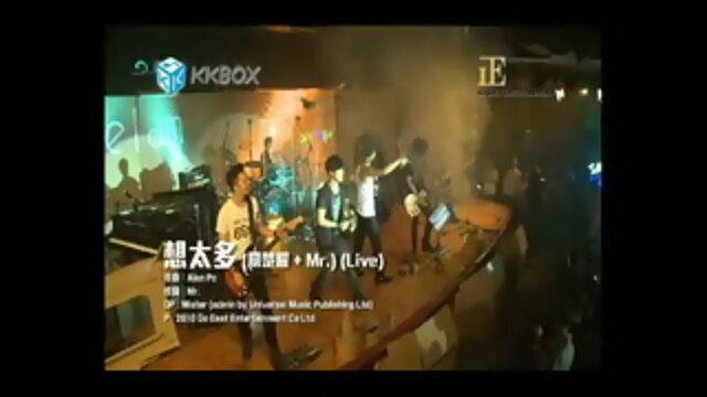 想太多 (關楚耀+Mr.)(Live)