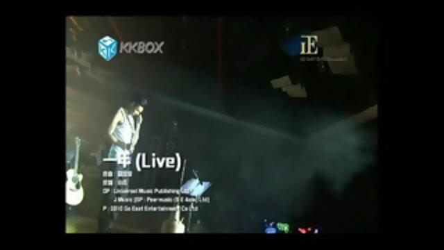 一年 (Live)