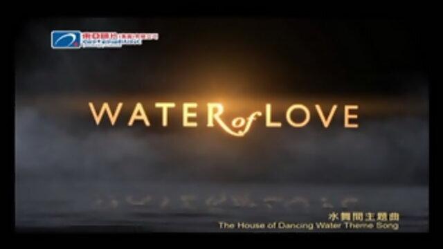 Water of Love (feat. 鄭嘉嘉) - <水舞間>主題曲