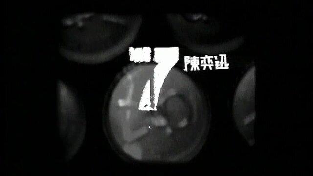 7(國) - Album Version