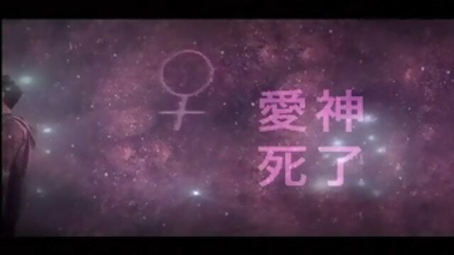 愛神死了 - Album Version