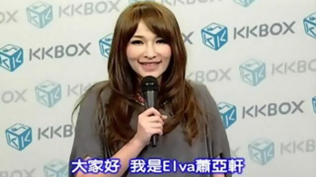 蕭亞軒給KKBOX會員的問候