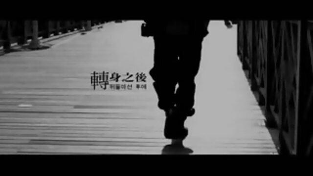 轉身之後 - 台視、三立偶像劇<鍾無艷>片尾曲