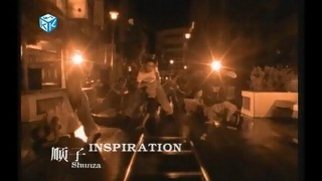 靈感 (Inspiration)