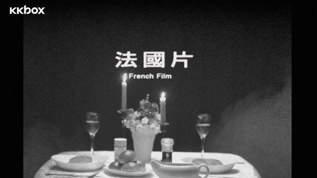 法國片 (French Film)