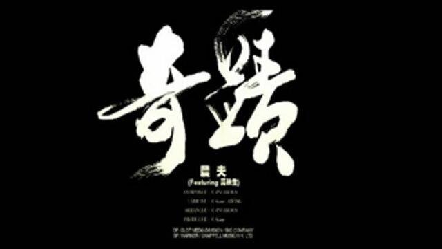 奇蹟(Feat. 黃秋生)