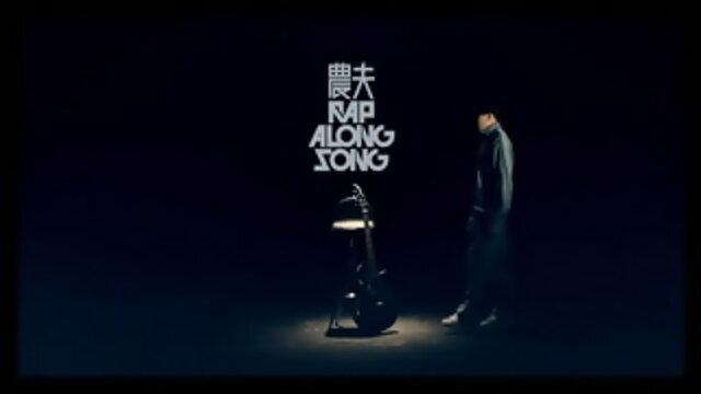 Rap Along Song