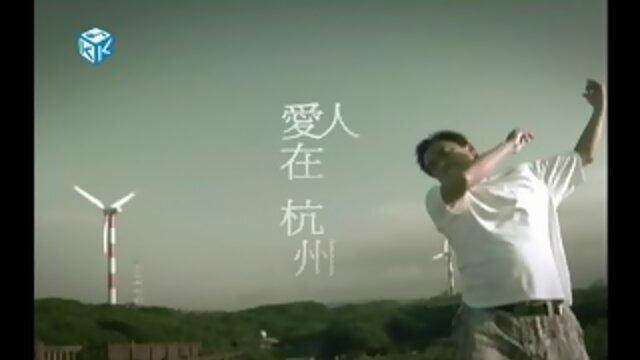 愛人在杭州