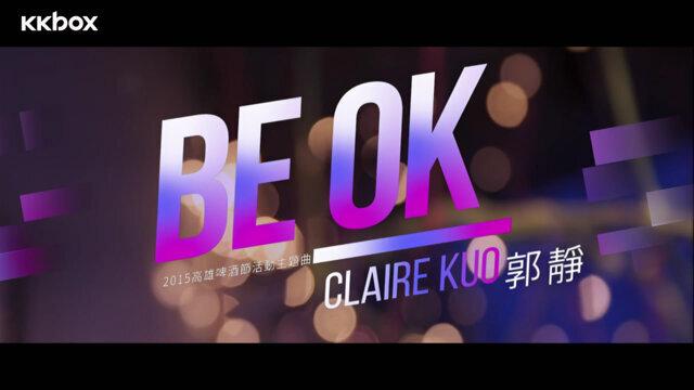 Be OK - 7-ELEVEN高雄啤酒節活動主題曲