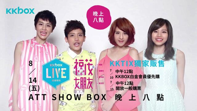【KKBOX LIVE獨家】福茂女朋友新曲首次揭露!