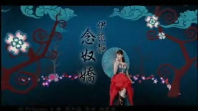 念奴嬌(120秒版)