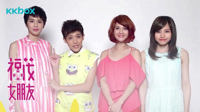 【KKBOX LIVE獨家】對演唱會既期待又緊張的福茂女朋友