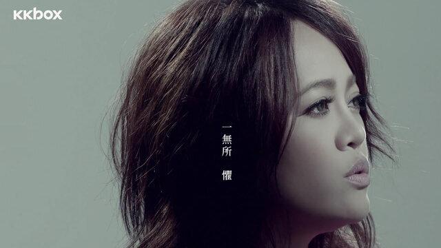 一無所懼 (Yi Wu Suo Ju) - 電影<美人情園>中文主題曲/三立<好想談戀愛>插曲