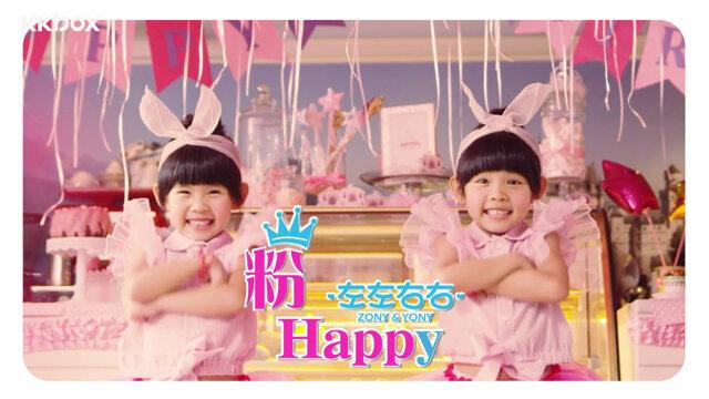 粉Happy