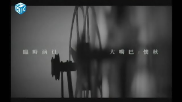 臨時演員 - Album Version
