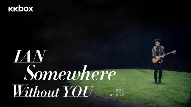 陌生的地方 (Somewhere without you) - 台視、TVBS偶像劇<唯一繼承者>插曲