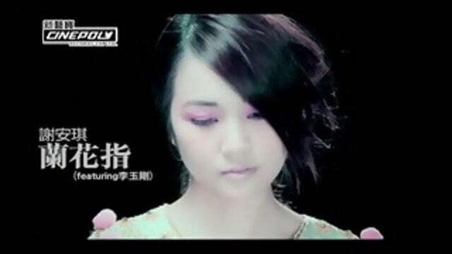 蘭花指 - Album Version