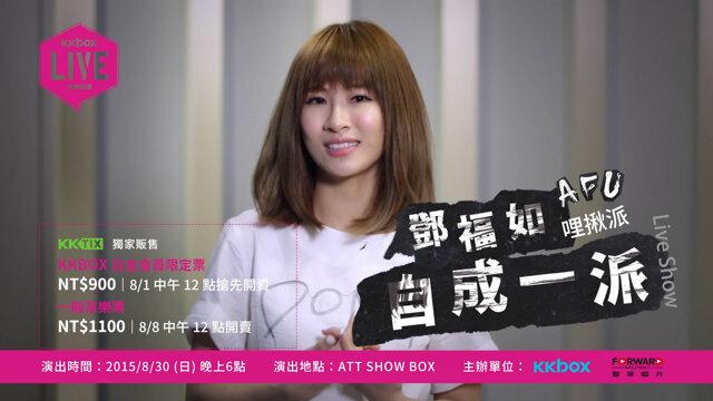 準備搶票!!【KKBOX LIVE】鄧福如 AFU:哩揪派 自成一派Live Show 演唱會
