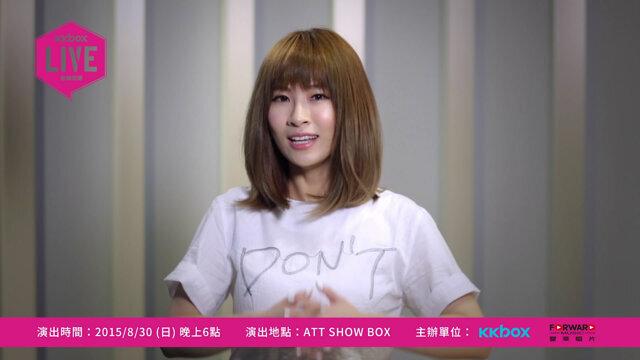 只有一場!不來就沒了!【KKBOX LIVE】鄧福如 AFU:哩揪派 自成一派Live Show 演唱會