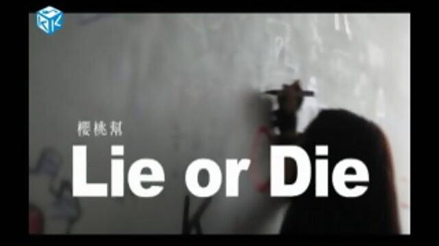 LIE OR DIE (Lie or Die) - Album Version