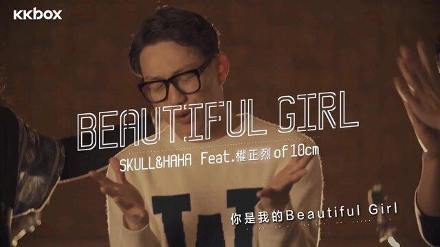Beautiful Girl(上字完整版)
