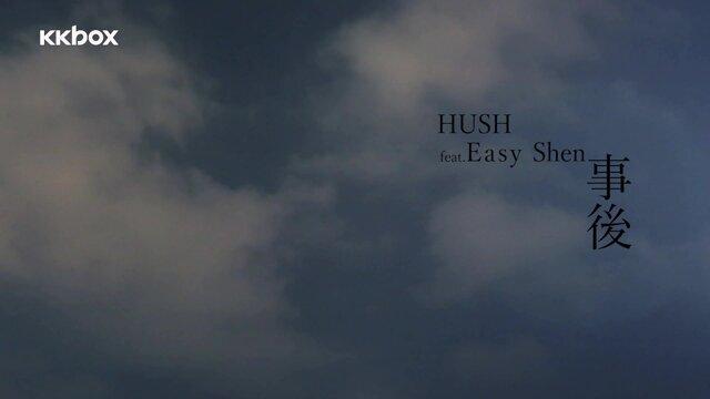 Hush Feat. Easy Shen - 事後