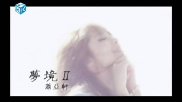 夢境 II - OT:Blown Away