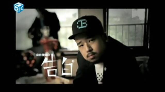 告白 - Album Version