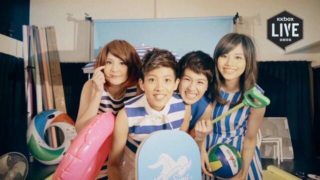 9/2晚上8點完整重播【KKBOX LIVE】FUN 4一夏 福茂女朋友