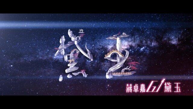 黛玉 - 中天華劇<加油愛人>片頭曲、FOX衛視中文台韓劇<變身情人>片頭曲