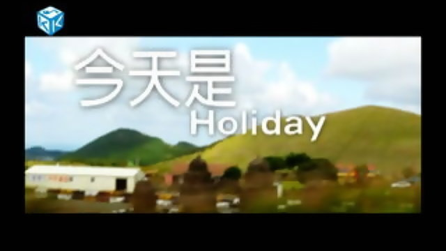 今天是Holiday