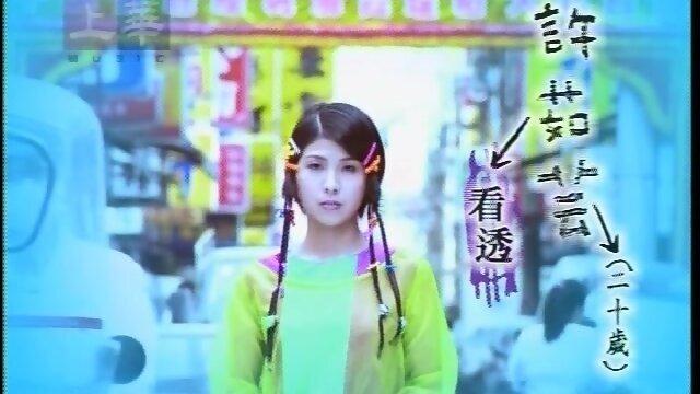 看透 - Album Version