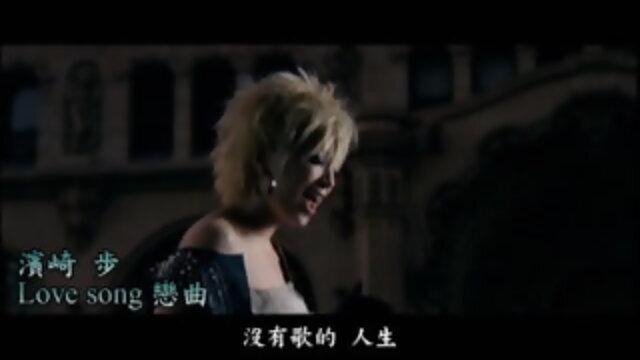 Love song 戀曲(42秒版)