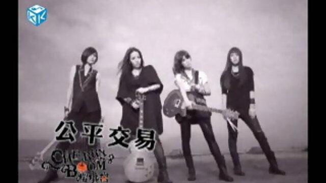 公平交易 - Album Version