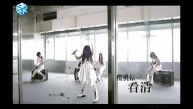 看清 - Album Version