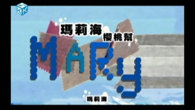 瑪莉海 - Album Version