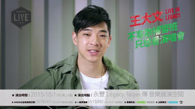 9/5会员抢先购!【KKBOX LIVE】王大文LIVE IN LEGACY:不喜欢补习班 只想看演唱会