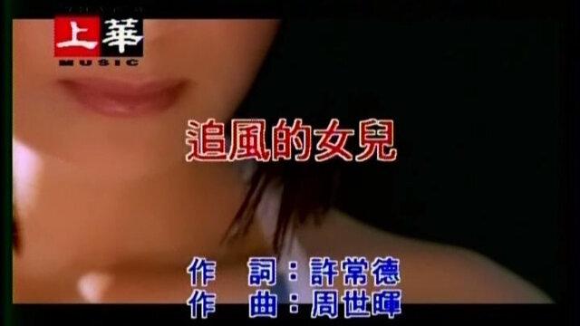 追風的女兒 - Album Version