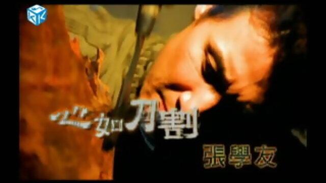 心如刀割 - Album Version