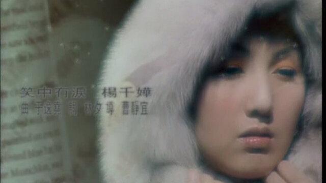笑中有淚 - Album Version