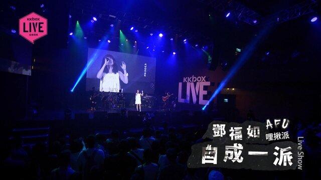 精華搶先看!9/17晚上7點完整重播【KKBOX LIVE】鄧福如AFU:哩揪派 自成一派 演唱會
