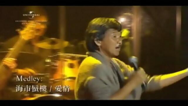 Medley : 海市蜃樓 + 愛情