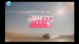A Year Without Rain (整年不下雨)