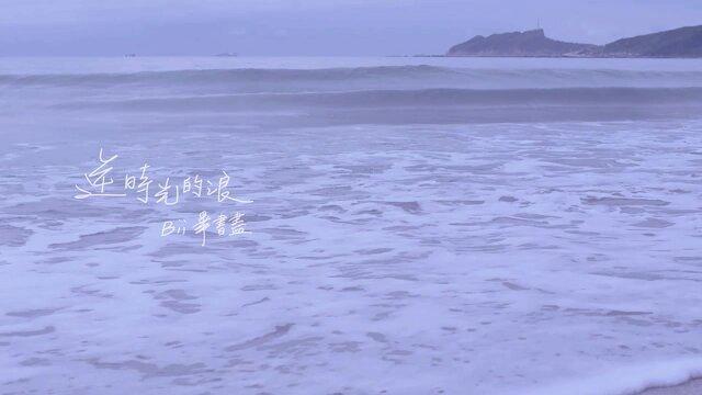 逆時光的浪 (Back In Time) - 台視、三立、東森偶像劇<愛上哥們>前導篇<逆光>主題曲