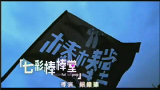 七彩棒棒堂(120秒版)